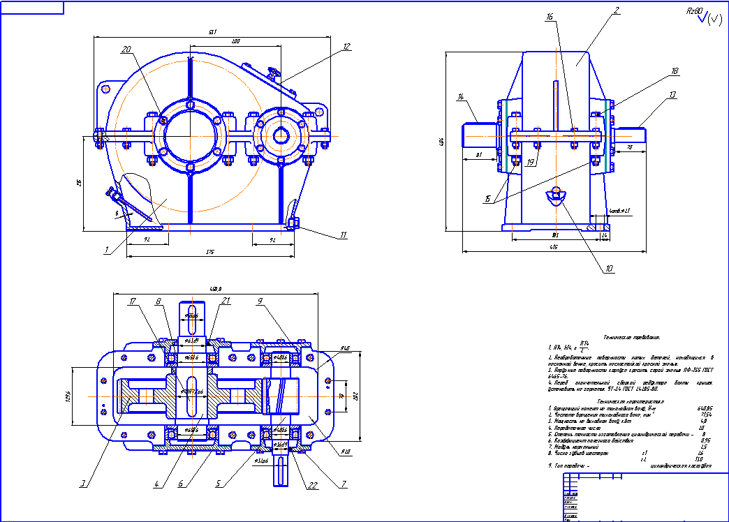 Косозубый одноступенчатый цилиндрический редуктор