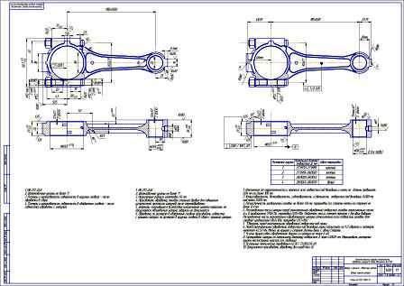 Сборочный чертеж шатуна ЗИЛ-130
