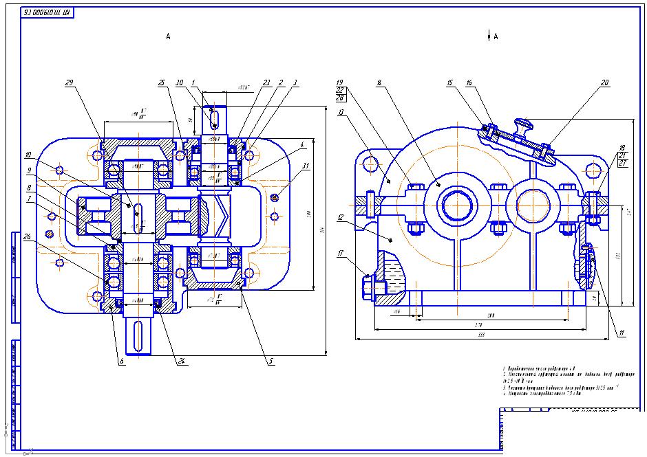 Шевронный редуктор с цепной передачей