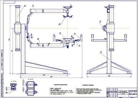 Стенд для ремонта топливных баков