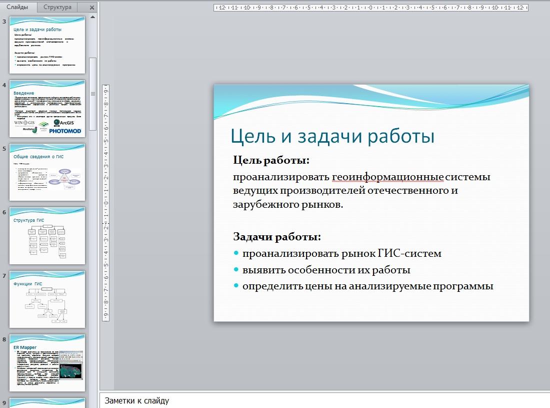 Презентация на тему Обзор ГИС ведущих производителей отечественного и зарубежного рынков: особенности работы, функционал