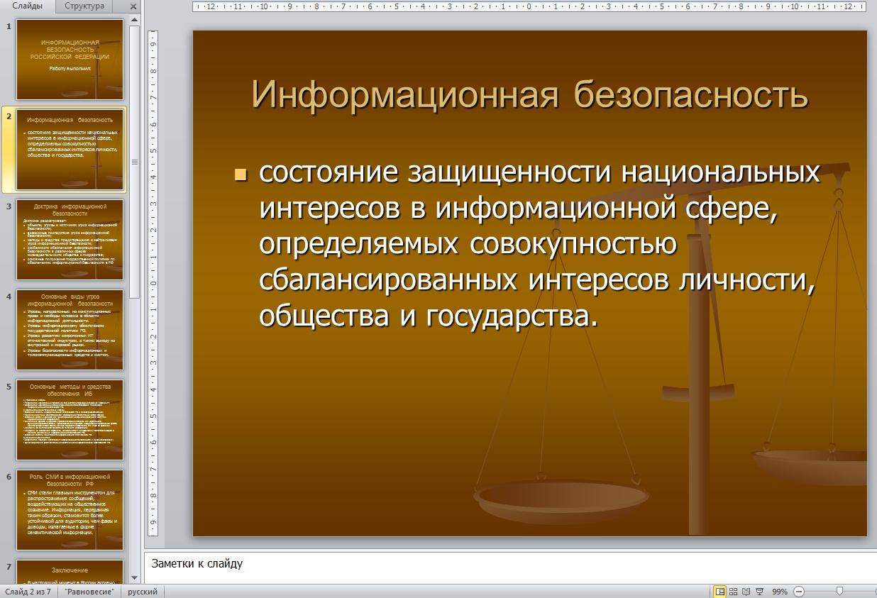 Презентация на тему Информационная безопасность Российской Федерации