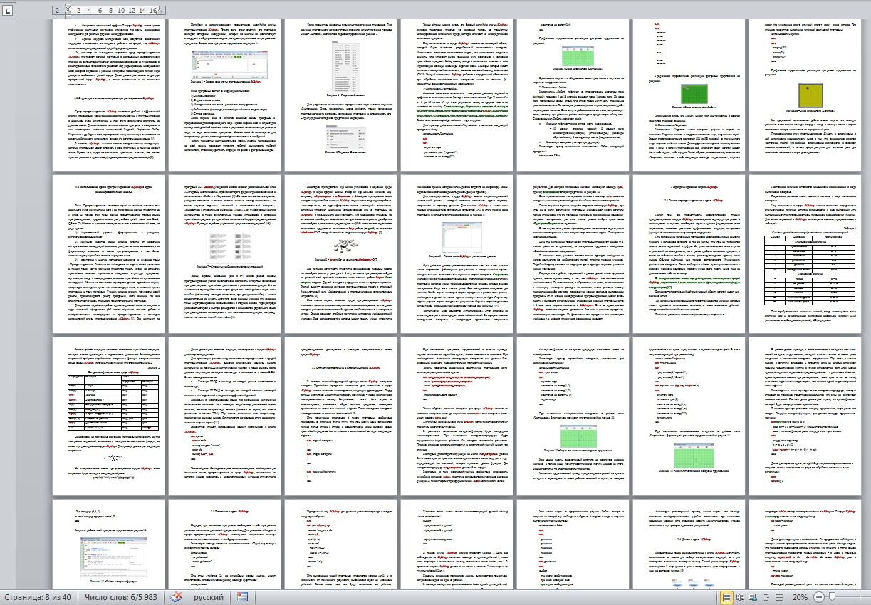 Курсовая работа Основы структурного программирования в среде «КуМир»